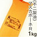《不二製油》マスカポーネR【1kg】