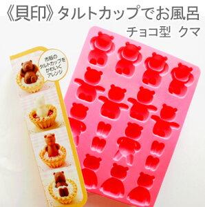 《貝印》タルトカップでお風呂チョコ型(クマ)【14個取り】