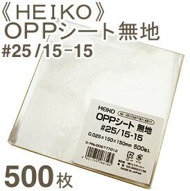 HEKO OPPシート無地(#25/15-15) 500枚入