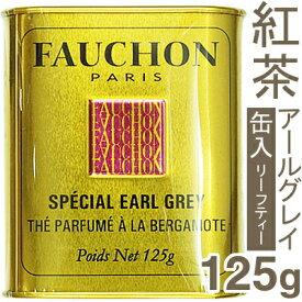 《FAUCHON(フォション)》紅茶(アールグレイ)缶入【125g】