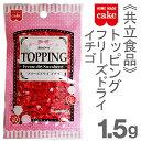 《共立食品》トッピング フリーズドライイチゴ【1.5g】
