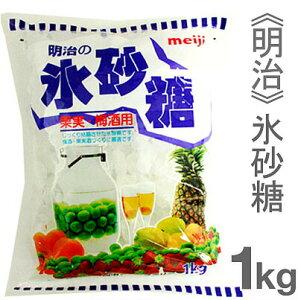 明治 氷砂糖 1kg