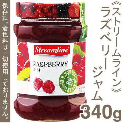《ストリームライン》ラズベリージャム【340g】