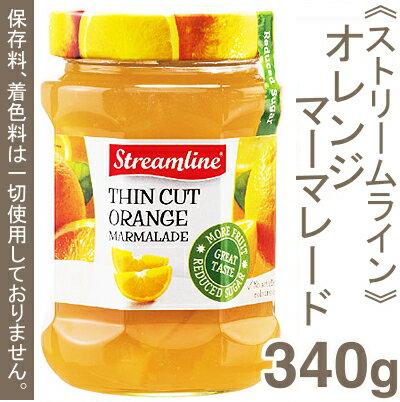 《ストリームライン》オレンジマーマレード【340g】