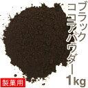 《ブローマー》ジェットブラックココアパウダー【1kg】(チャック袋入り)