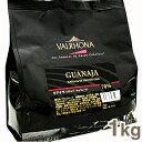 《ヴァローナ》グアナラ 70%【1kg】