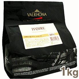 《ヴァローナ》イボワール 35%【1kg】(フェーブ)