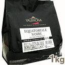 《ヴァローナ》エクアトリアール・ノワール 55%【1kg】