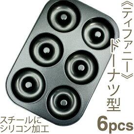 《ティファニー》ドーナツ型【6個取】EDT-06
