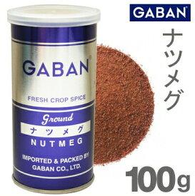《GABAN》ナツメグパウダー【100g】