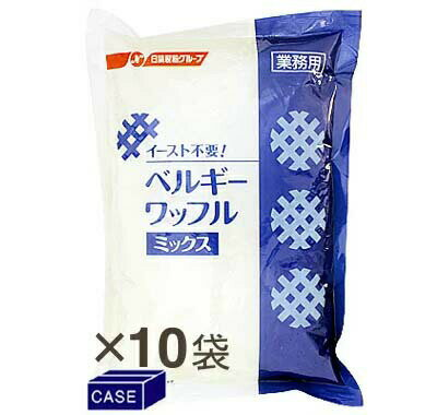 ■ケース販売■《日清フーズ》イースト不要!ベルギーワッフルミックス粉【1kg×10袋】
