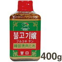 《サンダイナー》ブルコギャン(甘口)【400g】
