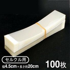 《福重》ムースフィル無地テープ付(セルクル60φ用)【100枚入り】