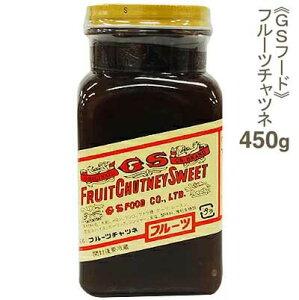 《GS》フルーツチャツネ【450g】