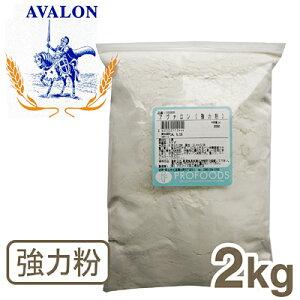 《日本製粉・強力粉》アヴァロン【2kg】(チャック袋入)