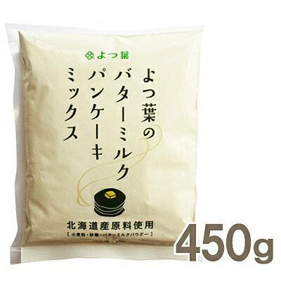 《よつ葉乳業》よつ葉のバターミルクパンケーキミックス【450g】