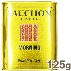 《FAUCHON(フォション)》紅茶(モーニング)缶入【125g】