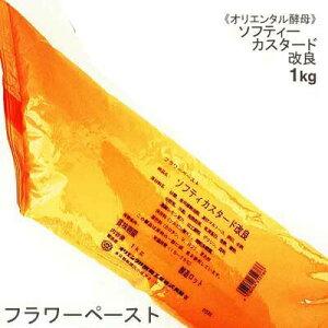 夏季冷蔵 オリエンタル酵母 ソフティーカスタード改良 1kg