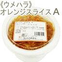 《ウメハラ》オレンジスライスA【1kg】