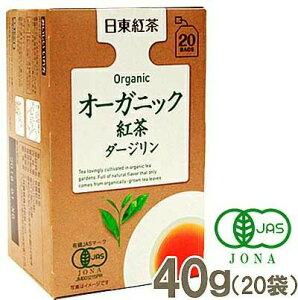 《日東紅茶》オーガニック紅茶ダージリン【40g(20袋)】