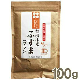 《桜井食品》有機小麦ふすま(ブラン)【100g】