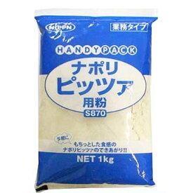 《ニップン》ナポリピッツァ用粉(業務タイプ)【1kg】