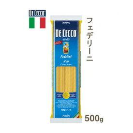 《ディチェコ》フェデリーニNO.10(1.4mm)【500g】