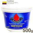 《FreshPress》トランスファットフリーショートニング【500g】