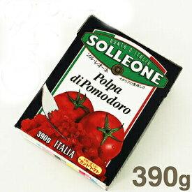 ソル・レオーネ ダイストマト(紙パック 390g(250g)