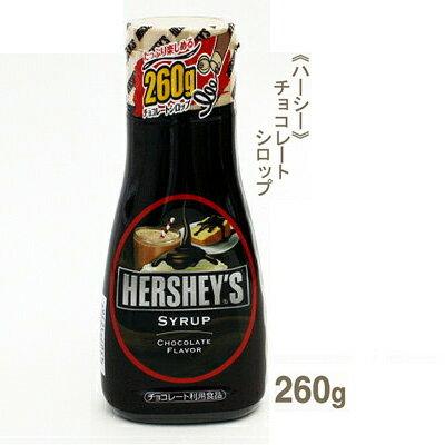 《ハーシー》チョコレートシロップ【260g】
