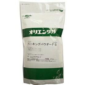 《オリエンタル酵母》ベーキングパウダーFS【2kg】