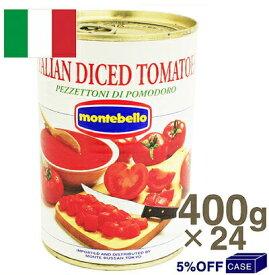 ■ケース販売■《モンテベッロ》ダイストマト【400g×24】