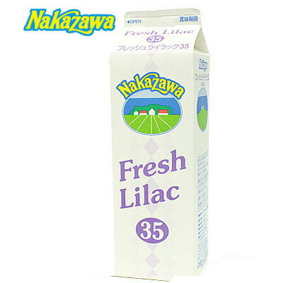 《中沢乳業》フレッシュライラック35%【1000ml】
