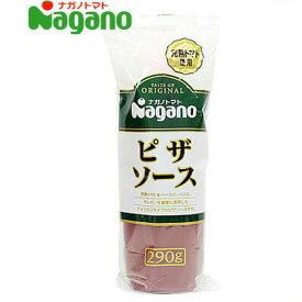 《ナガノトマト》ピザソース【290g】