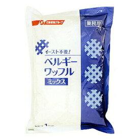 《日清フーズ》イースト不要!ベルギーワッフルミックス粉【1kg】