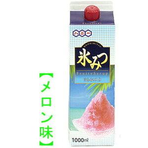 《ハニー》天然色素使用かき氷シロップ・メロン味【1000ml】