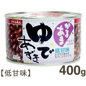 《谷尾食糧》かるあまゆであずき【400g】