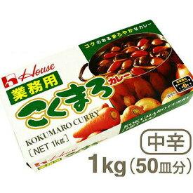 《ハウス食品》業務用こくまろカレー(中辛)【1kg(50皿分)】
