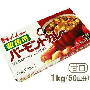 《ハウス食品》業務用バーモントカレー(甘口)【1kg(50皿分)】