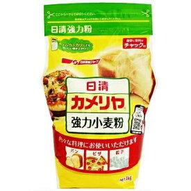 ■ケース販売■《日清製粉・強力粉》カメリヤ【1kg×15袋】(チャック袋入)