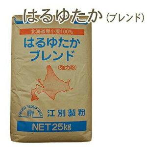 江別製粉・強力粉 はるゆたかブレンド 25kg