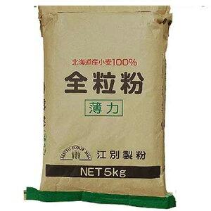 《江別製粉》国産薄力粉全粒粉【5kg】