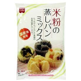 《HOMEMADECAKE》米粉の蒸しパンミックス【200g】