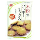 《HOMEMADECAKE》米粉のクッキーミックス【200g】