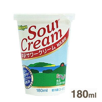 《中沢乳業》サワークリーム【180ml】