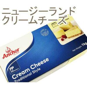 ★3月1日限定!3点以上でP10倍★《Anchor(アンカー)》ニュージーランドクリームチーズ【1kg】