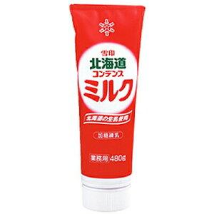 《雪印メグミルク》北海道コンデンスミルク(加糖練乳)【480g】