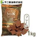 夏季冷蔵 不二製油 クーベルチュール ミルク(フレーク) 1kg