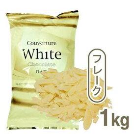 《不二製油》クーベルチュール ホワイト(フレーク)【1kg】