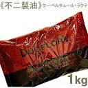 《不二製油》クーベルチュール・ラクテデュオフロール【1kg】